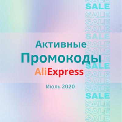 Активные промокоды Алиэкспресс Июль 2020