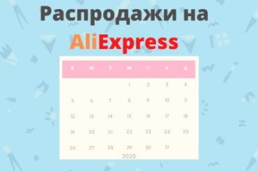 распродажи на алиэкспресс 2020