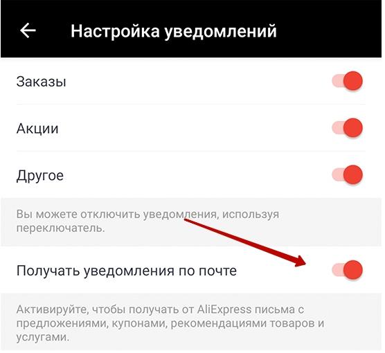 как отключить рассылку на алиэкспресс через мобильное приложение