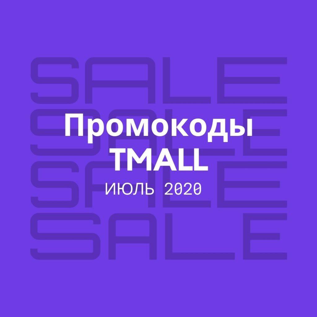 Промокоды и купоны для Tmall Июль 2020