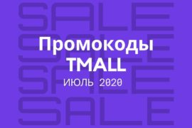Промокоды тмолл июль 2020