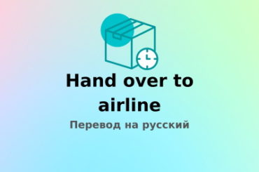 Hand over to airline