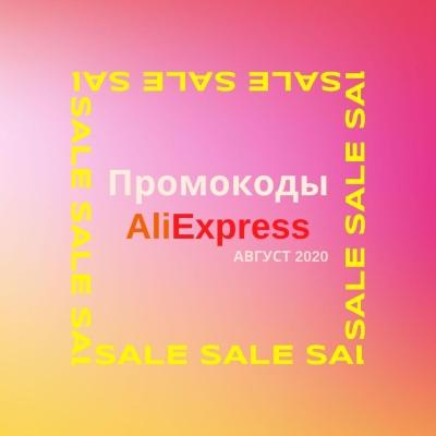 Активные промокоды Алиэкспресс Август 2020