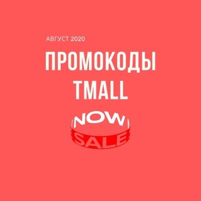 Промокоды и купоны для Tmall Август 2020