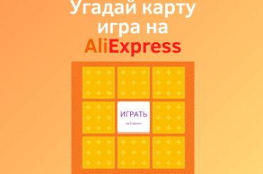 угадай карту на алиэкспресс