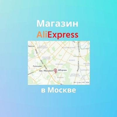 магазин алиэкспресс в москве