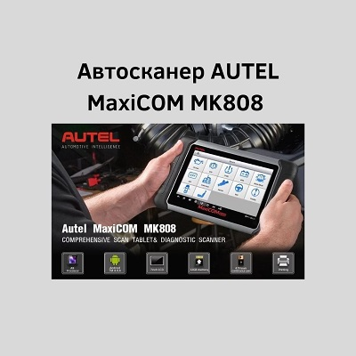 AUTEL MaxiCOM MK808