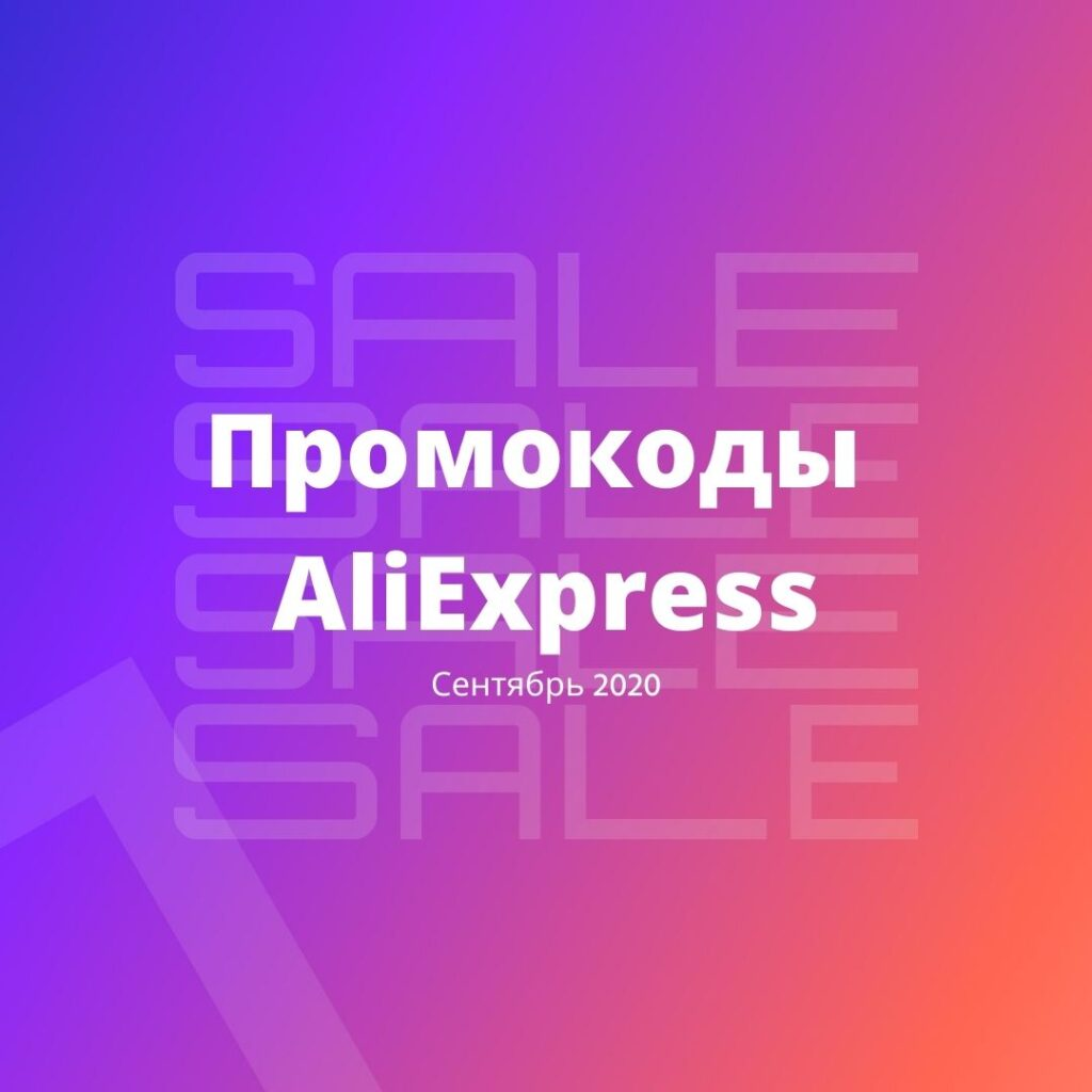 Активные промокоды Алиэкспресс Сентябрь 2020