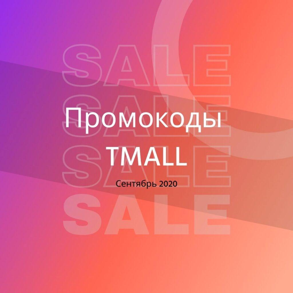 Промокоды и купоны для Tmall Сентябрь 2020