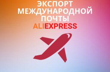 Экспорт международной почты