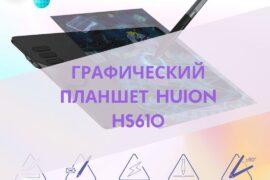 графический планшет HUION HS610