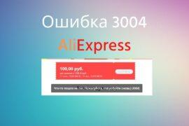 ошибка 3004 алиэкспресс