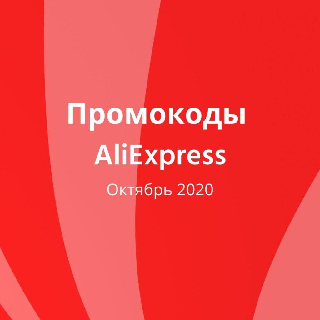 Активные промокоды Алиэкспресс Октябрь 2020