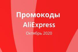 промокоды алиэкспресс октябрь 2020