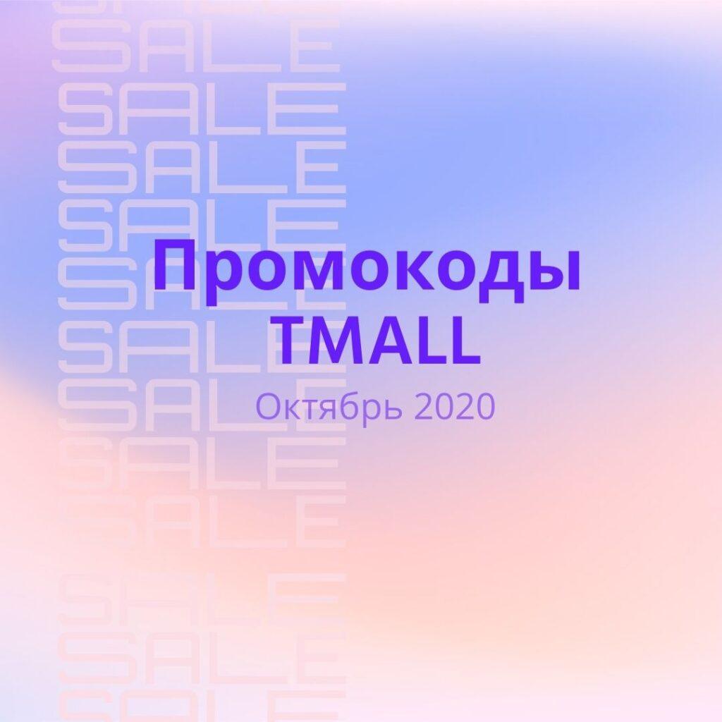 Промокоды и купоны для Tmall Октябрь 2020