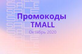 промокоды тмолл октябрь 2020