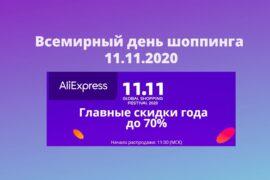 распродажа 11.11 на алиэкспресс в 2020