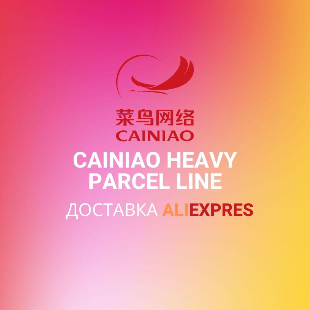 Cainiao Heavy Parcel Line