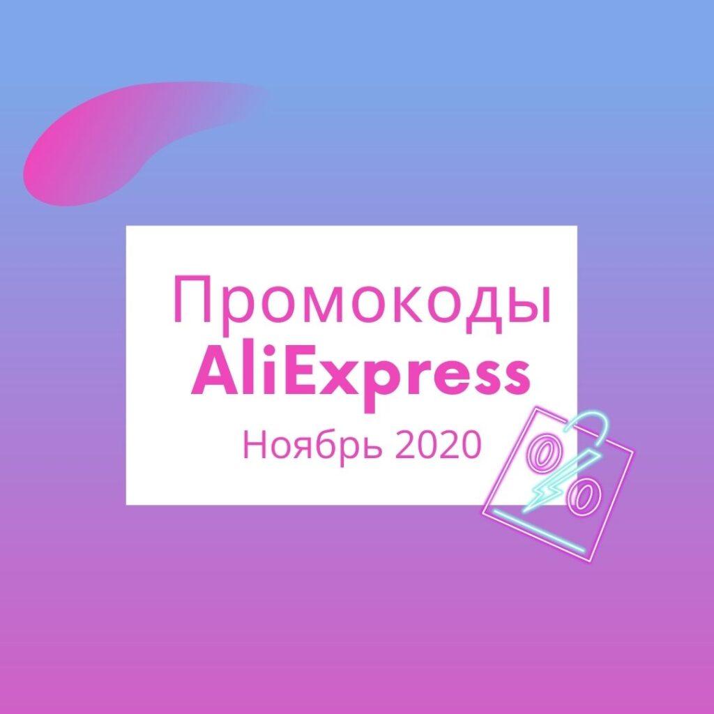 Активные промокоды Алиэкспресс Ноябрь 2020