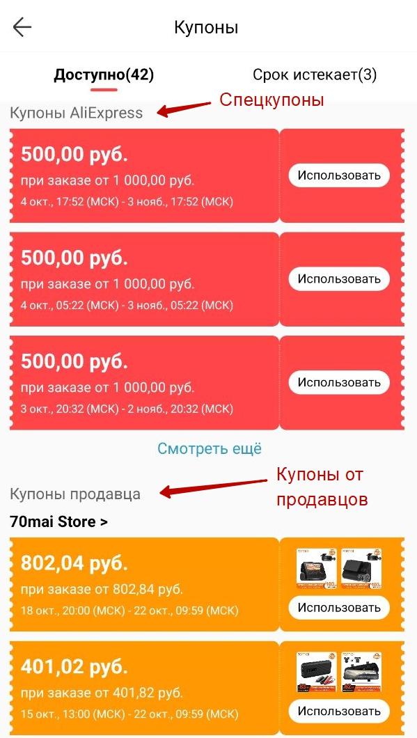 купоны в мобильном приложении алиэкспресс
