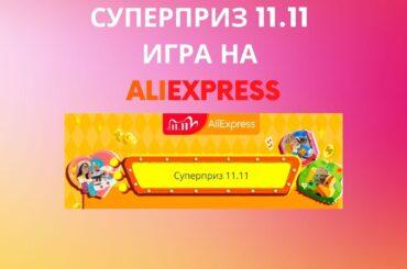 суперпириз 11.11 алиэкспресс