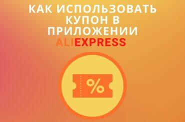 Как использовать купоны Алиэкспресс в мобильном приложении