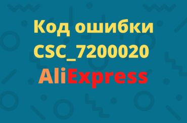 код ошибки csc 7200020 алиэкспресс