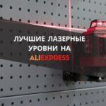 лазерные уровни на алиэкспресс