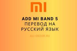 Add Mi Band 5 перевод на русский язык