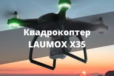 дрон LAUMOX X35