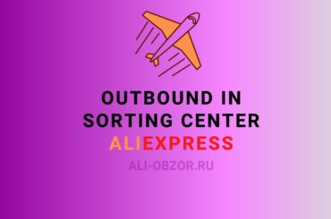 Outbound in sorting center