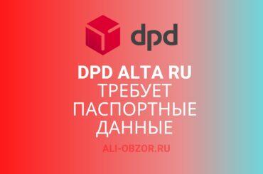 DPD alta ru просит паспортные данные