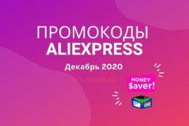 промокоды алиэкспресс декабрь 2020
