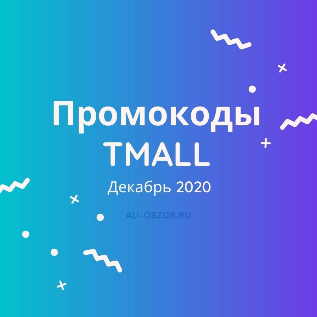 Промокоды и купоны для Tmall Декабрь 2020
