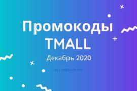 промокоды tmall декабрь 2020