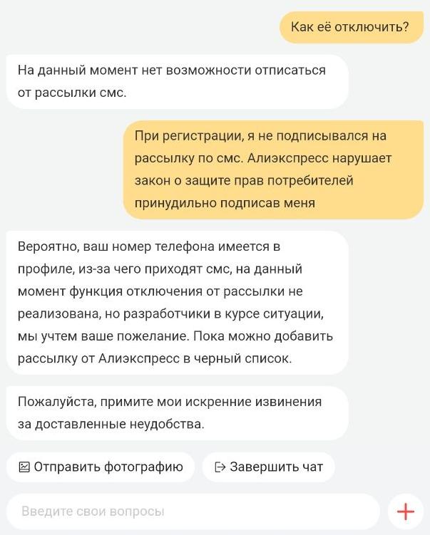 Как отключить СМС от АлиЭкспресс