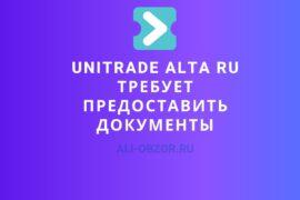 unitrade alta ru требование предоставить документы