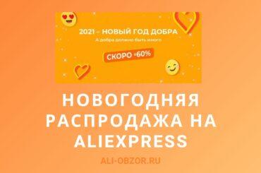 Новогодняя распродажа 2020 на AliExpress