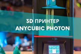 ANYCUBIC Photon отзывы