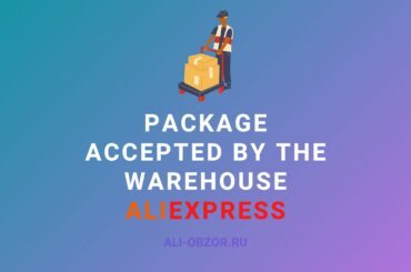 Package accepted by the warehouse