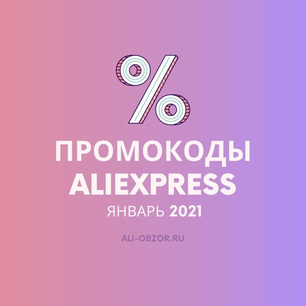 Активные промокоды Алиэкспресс Январь 2021