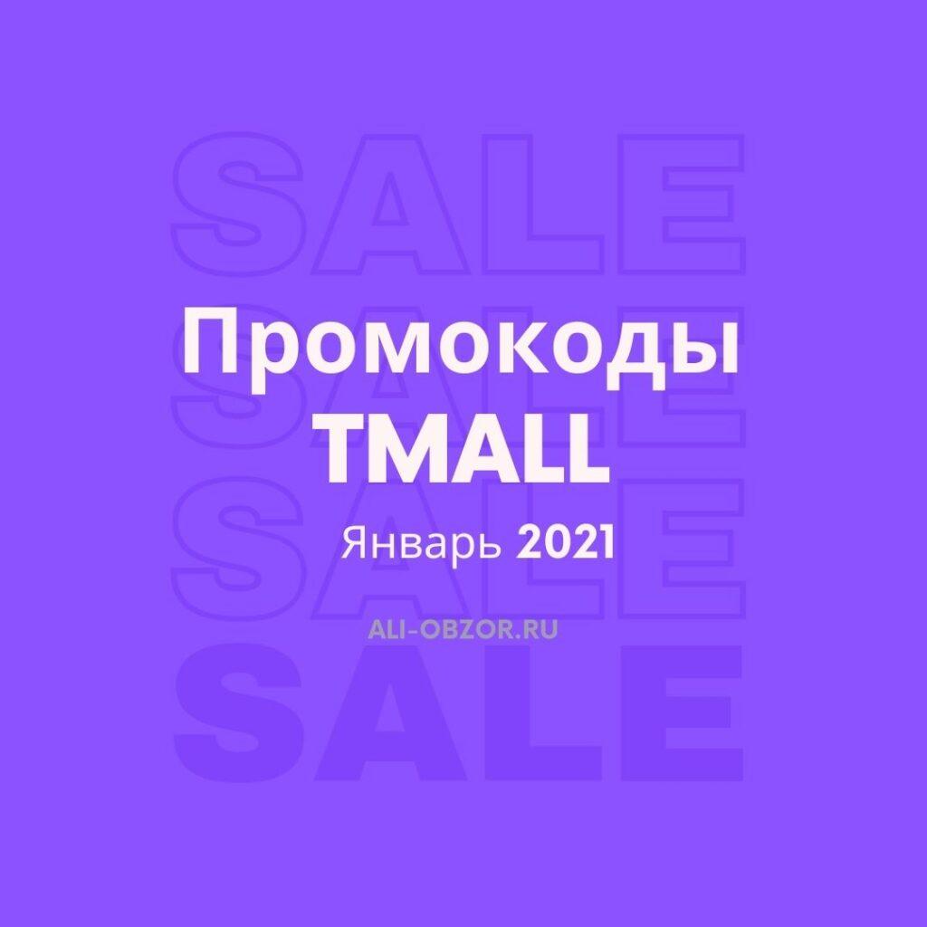Промокоды и купоны для Tmall Январь 2021