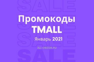 промокод tmall январь 2021