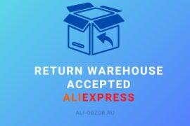Return Warehouse Accepted