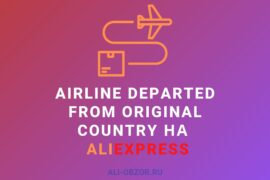Airline Departed from original Country