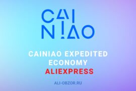 Cainiao Expedited Economy
