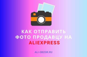 Как отправить фото продавцу AliExpress