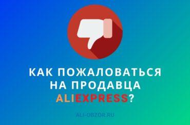 Как пожаловаться на продавца на AliExpress?