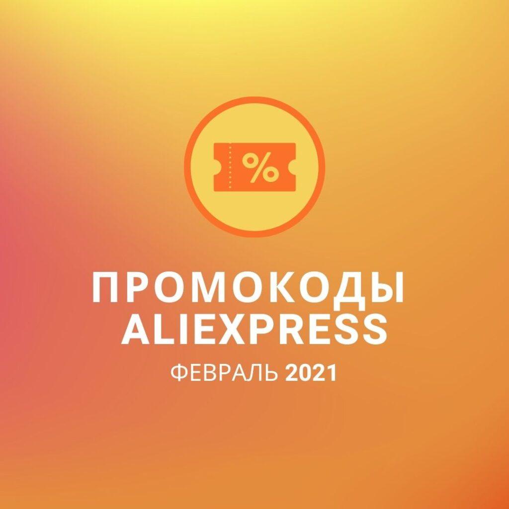 Активные промокоды Алиэкспресс Февраль 2021