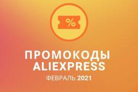 промокод алиэкспресс февраль 2021